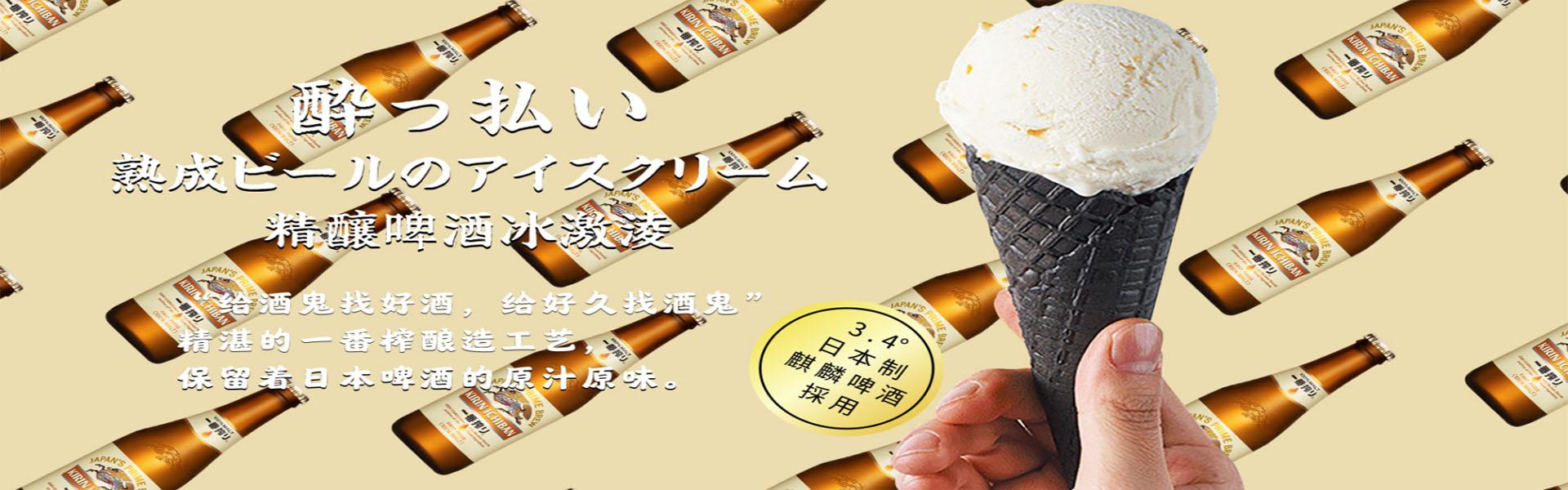 汴京茶寮-啤酒冰淇淋