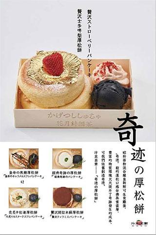 奇迹厚松饼-汴京茶寮